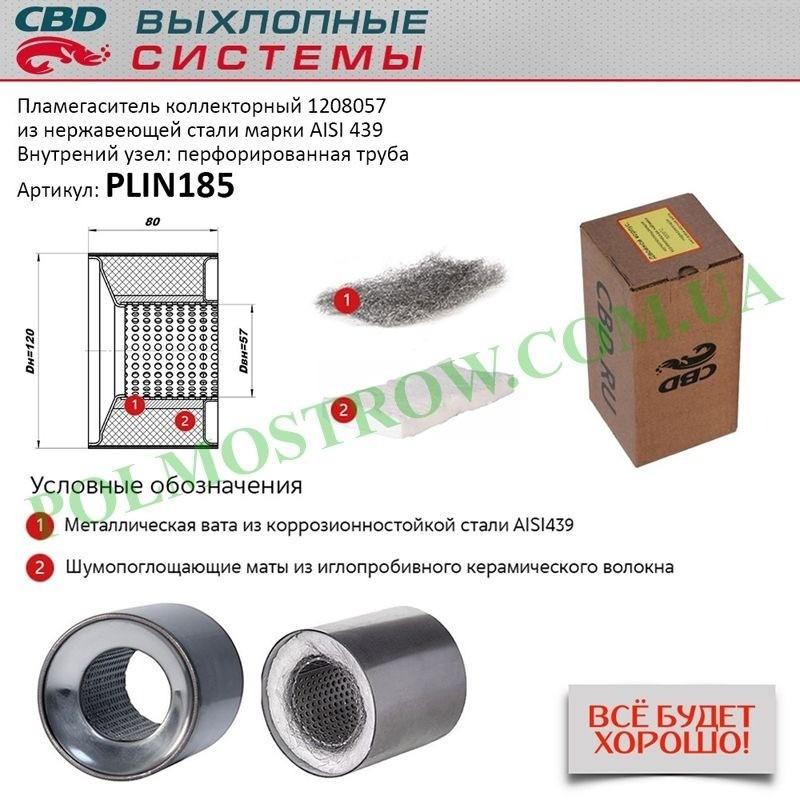 Пламегаситель универсальный CBD 1208057